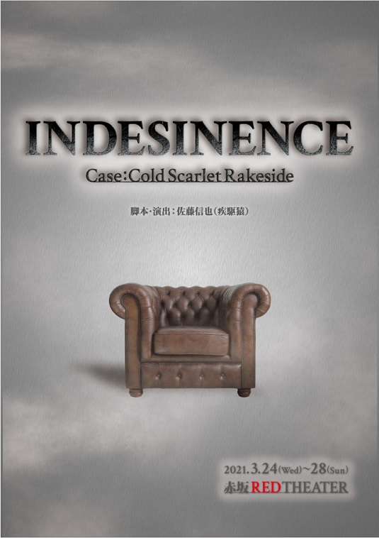 LUCKUP プロデュース『INDESINENCE Case:Cold Scarlet Rakeside』