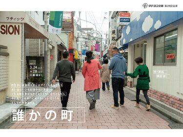 タテヨコ企画 第39回公演『誰かの町』