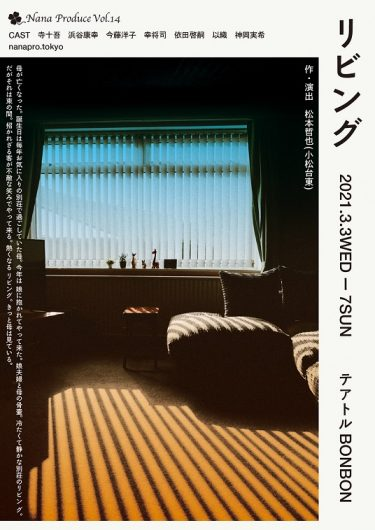 Nana Produce Vol.14『リビング』