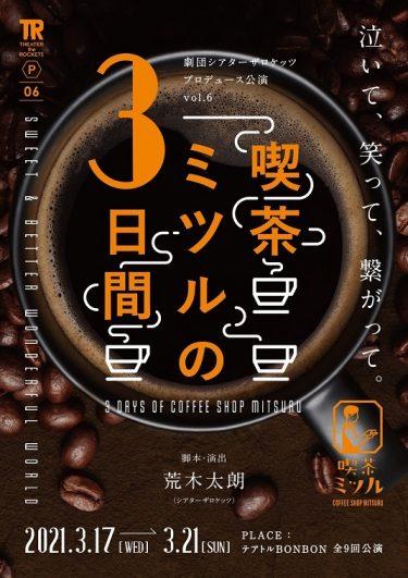劇団シアターザロケッツ『喫茶ミツルの3日間』