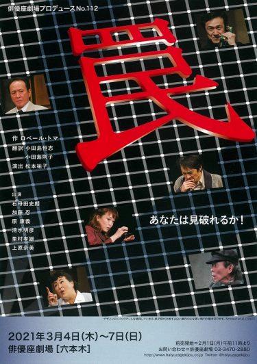 俳優座劇場プロデュース No.112『罠』