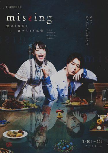 ENG第13回公演『missing』〜強がり彼氏と食べちゃう彼女〜