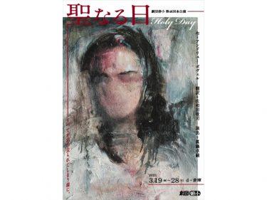 劇団俳小第46回本公演『聖なる日』