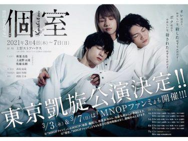 劇団MNOP #1『個室』東京凱旋公演