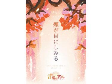 言葉のアリア Season2 赦しの章 第3回公演『煙が目にしみる』