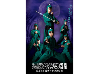 ミュージカル『忍たま乱太郎』第11弾再演 忍たま 恐怖のきもだめし