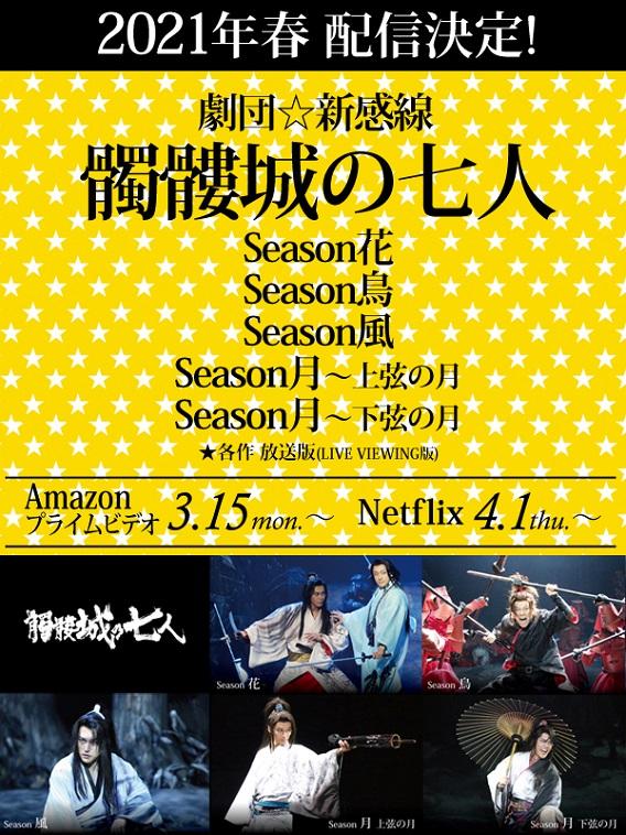 劇団☆新感線『髑髏城の七人』がAmazonプライムビデオ・Netflixで順次配信