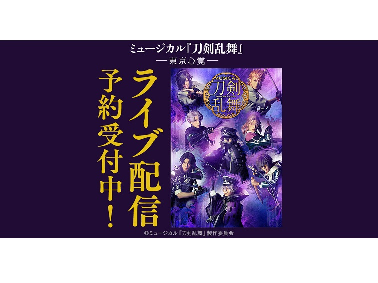 ミュージカル『刀剣乱舞』―東京心覚―まもなく!東京初日・凱旋初日・大千秋楽でライブ配信