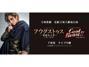 花組宝塚大劇場公演『アウグストゥス-尊厳ある者-』『Cool Beast!!』映画館生中継