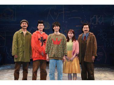 『ぼくの名前はズッキーニ』開幕に主演の辰巳雄大「胸が躍っています」