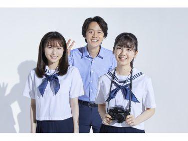 乃木坂46筒井あやめ、秋田汐梨と舞台『目頭を押さえた』でW主演