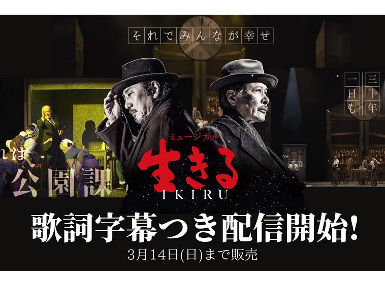 ミュージカル『生きる』大千秋楽公演の歌詞字幕付き映像をU-NEXTほかで配信