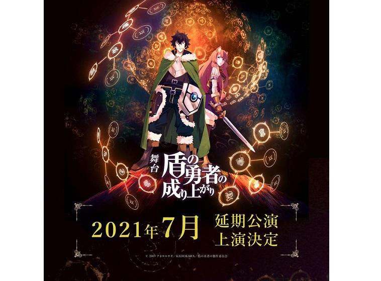 舞台『盾の勇者の成り上がり』延期公演7月に決定!宇野結也、礒部花凜らで