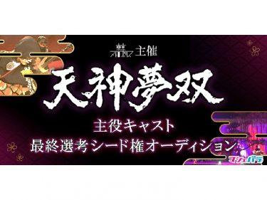 総合舞台芸術『天神夢双』主役キャストオーディション開催