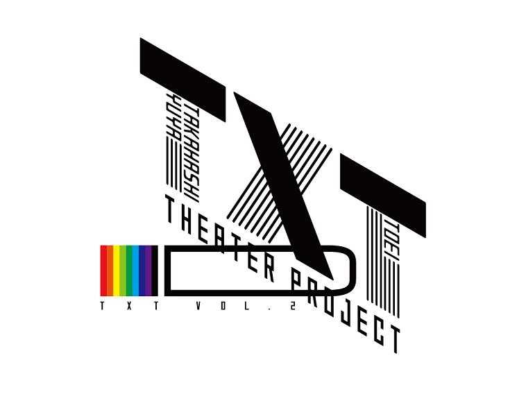 高橋悠也×東映のシアタープロジェクトTXT第2弾は『ID』