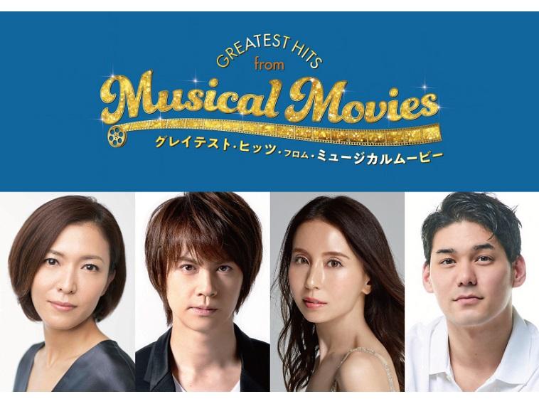 安蘭けい・浦井健治・May J.・spiで「ミュージカル映画」をテーマにしたコンサート開催