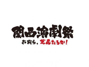 『関西演劇祭2021~おまえら、芝居たろか!~』参加劇団募集