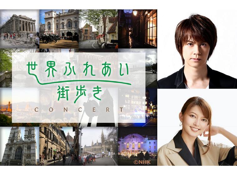 浦井健治のナビゲートで『世界ふれあい街歩き』がコンサートに、朝夏まなともゲスト参加