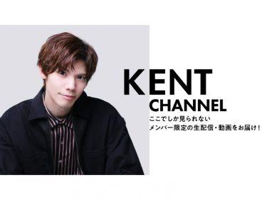 健人のゲームチャンネル「Kent Channel」開設!初回はApex Legendsをプレイ