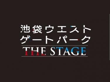 品川ヒロシ演出で舞台『池袋ウエストゲートパーク』猪野広樹・山崎大輝のW主演で