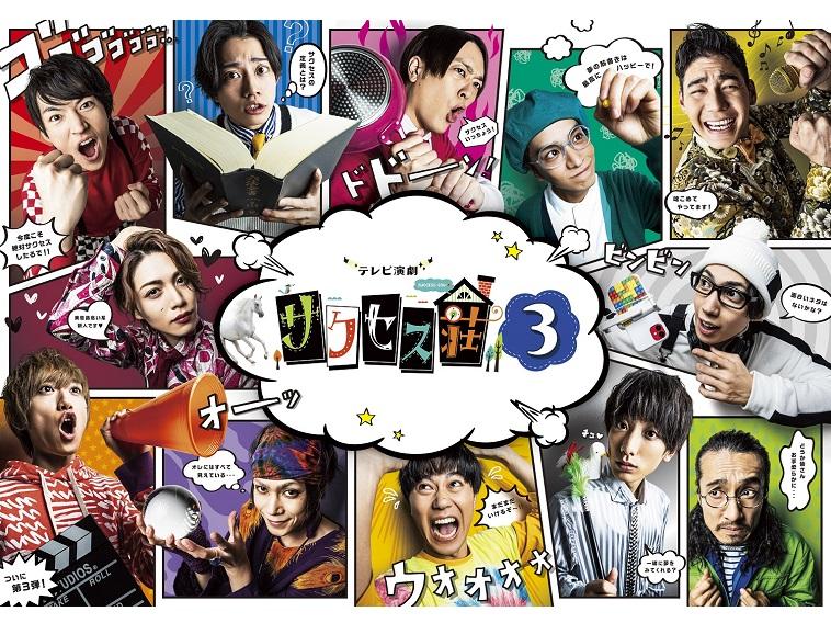 『テレビ演劇 サクセス荘3 mini』放送決定!和田雅成、有澤樟太郎ら引き続き出演