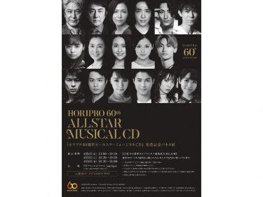 「ホリプロ60周年オールスターミュージカルCD」3月31日発売!パネル展の開催も