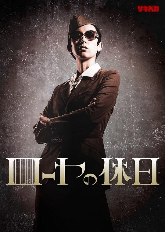 柿ノ木タケヲと伊藤今人の劇団ゲキバカ『ローヤの休日』を2バージョンで