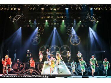 舞台『弱虫ペダル』SPARE BIKE篇~Heroes!!~開幕!曽田陵介らで「恋のヒメヒメ☆ぺったんこ」復活