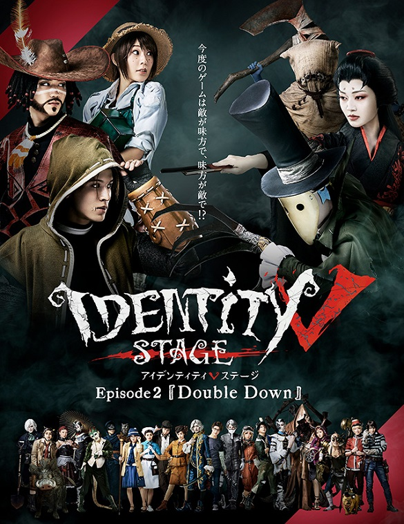 IdentityⅤ STAGE episode2『Double Down』