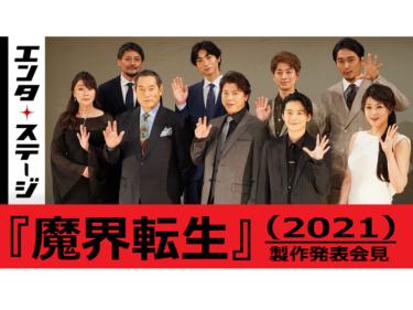 【動画】上川隆也、小池徹平ら新キャストを迎える心境語る『魔界転生』(2021)製作発表会見