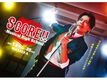 中川晃教が先生役としてミュージカルの世界を紐解く『SCORE!!』公演決定
