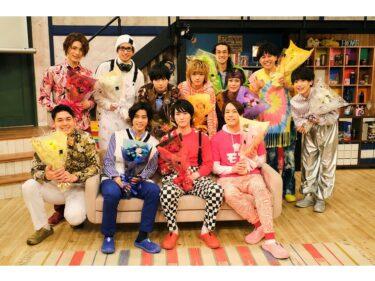 『テレビ演劇 サクセス荘3』クランクアップ写真公開!映画化決定も
