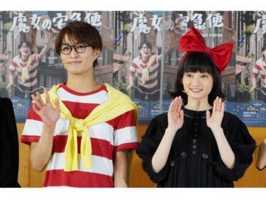 初ミュージカルの井上音生、美 少年・那須雄登と共に「楽しむ」『魔女の宅急便』開幕