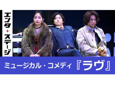【動画】山本一慶、橋本真一、井上希美が繰り広げるミュージカル・コメディ!『ラヴ』公開ゲネプロ