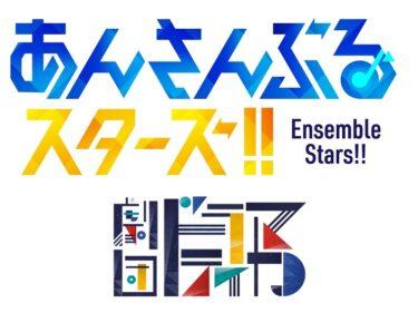 「あんスタ」の新たな舞台化プロジェクト劇団「ドラマティカ」始動!第1弾の中心は氷鷹北斗役の山本一慶