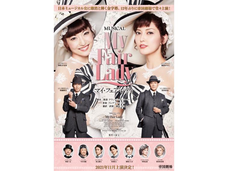 朝夏まなと&神田沙也加(Wキャスト)でミュージカル『マイ・フェア・レディ』上演!12年ぶりの帝国劇場