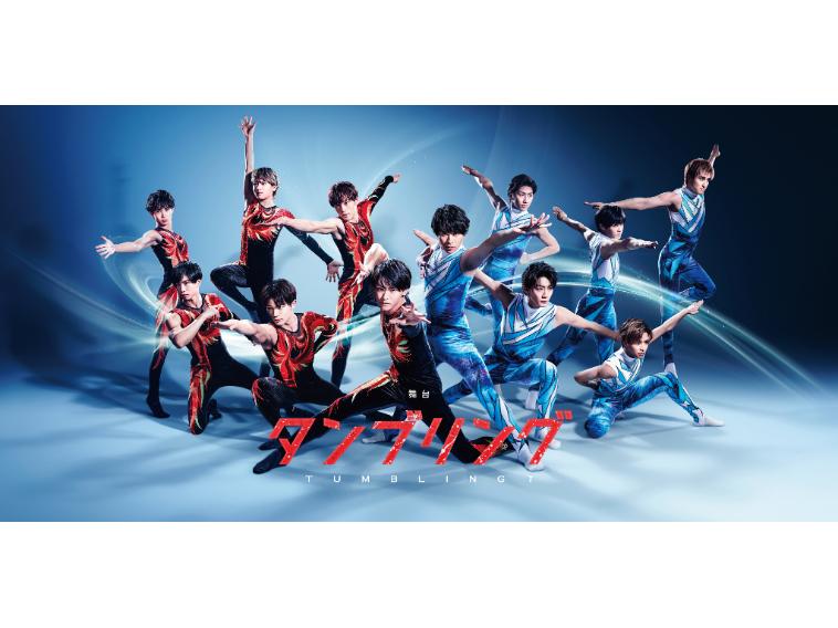 高野洸&西銘駿のW主演『タンブリング』キャスト・スタッフ再集結で6月上演!「全てを背負って舞台に立ちたい」