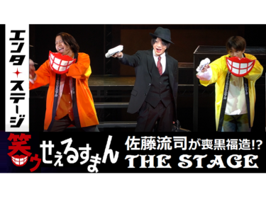 """【動画】佐藤流司による""""スタイリッシュ""""喪黒福造!『笑ゥせぇるすまん』THE STAGE"""