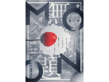 浅井さやか主宰One on One 20周年記念『無題-1[MONO]-』アフタースペシャルライブ開催