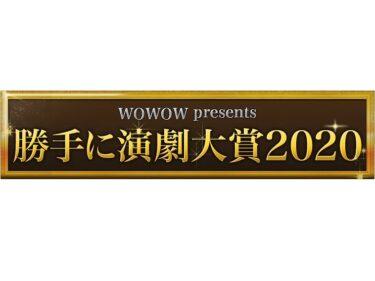 作品賞に『大地』『ホイッスル~』刀ステWOWOW「勝手に演劇大賞2020」結果発表