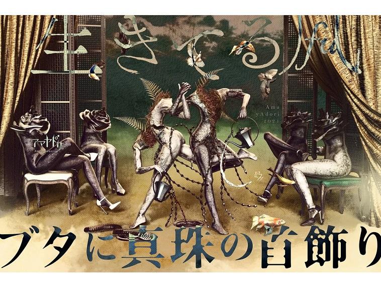 アマヤドリ東京初演&新作本公演 『生きてる風』/『ブタに真珠の首飾り』