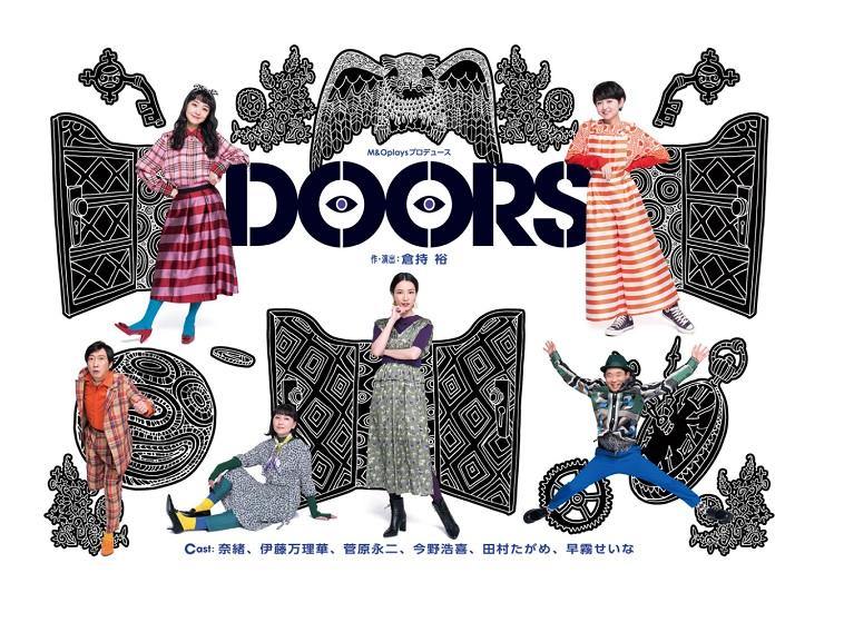 M&Oplays プロデュース『DOORS』