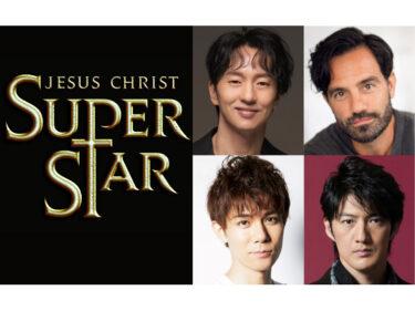 柿澤勇人、宮原浩暢らで『ジーザス・クライスト=スーパースター in コンサート』再演