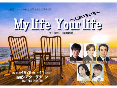 劇団アルファー創立20周年公演第2弾『My life Your life ~人生いろいろ~』