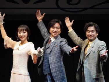 『モダンボーイズ』開幕!加藤シゲアキ「一歩踏み出す勇気を与える作品」