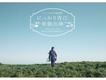 刀ミュの新たな一歩!荒木宏文演じるにっかり青江「単騎出陣」で何を語り、何と出逢うのか