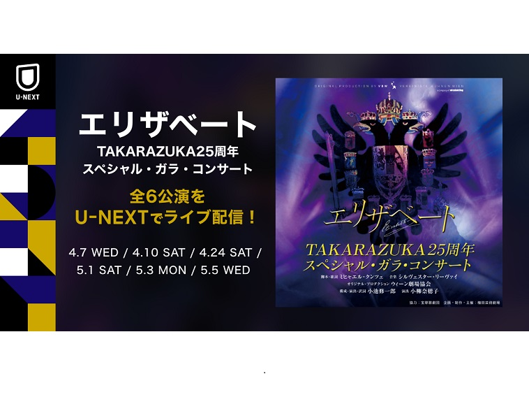 歴代キャストが集結!『エリザベートTAKARAZUKA25周年SPガラコンサート』U-NEXTほかでライブ配信