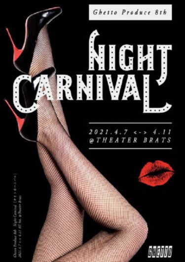 GHETTOプロデュース 第8弾公演『Night Carnival』