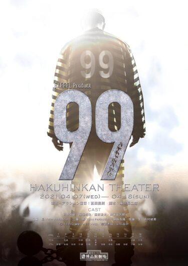 BARREL Produce『99(ナインティナイン)』