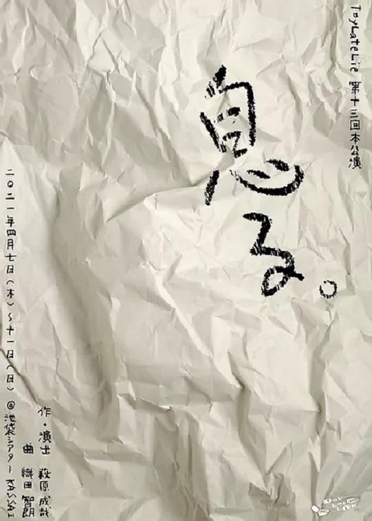 第13回 ToyLateLie本公演『息る』